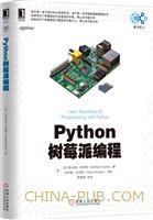 (特价书)Python树莓派编程