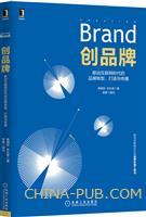 (特价书)创品牌:移动互联网时代的品牌转型、打造与传播