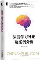 (特价书)深度学习导论及案例分析