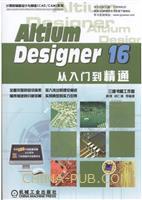 Altium Designer 16从入门到精通