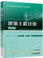 建筑工程计价 第2版
