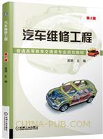 汽车维修工程 第2版