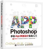 Photoshop手机App界面设计实战入门