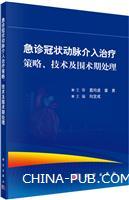 急诊冠状动脉介入治疗策略、技术及围术期处理[按需印刷]