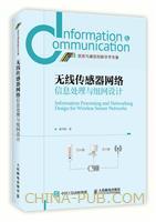 无线传感器网络信息处理与组网设计