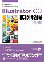 Illustrator CC实例教程(第4版)