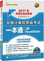 2017年无纸化考试专用 全国计算机等级考试一本通 二级Visual Basic