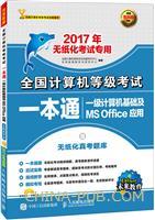 2017年无纸化考试专用 全国计算机等级考试一本通 一级计算机基础及MS Office应用