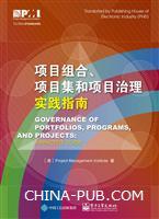 项目组合、项目集和项目治理实践指南