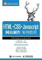 HTML+CSS+Javascript网站制作案例教程