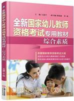 全新国家幼儿教师资格考试专用教材:综合素质