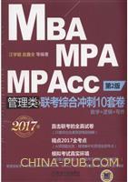 2017MBA、MPA、MPAcc管理类联考综合冲刺10套卷 第2版