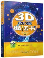 3D创意魔法书
