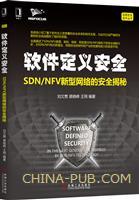 软件定义安全:SDN/NFV新型网络的安全揭秘