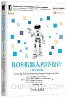 (特价书)ROS机器人程序设计(原书第2版)