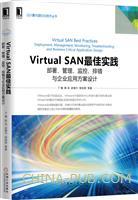(特价书)Virtual SAN最佳实践:部署、管理、监控、排错与企业应用方案设计