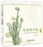 色铅笔手绘一本就够