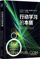 (www.wusong999.com)行动学习的本质