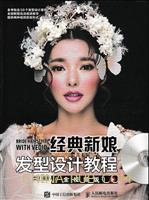 经典新娘发型设计教程(全视频版)
