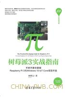 树莓派3实战指南――手把手教你掌握Raspberry Pi 3与Windows 10 IoT Core项目开发