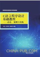 C语言程序设计基础教程――语法、案例与实践