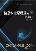 信息安全原理及应用(第3版)