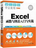 Excel函数与图表入门与实战(配光盘)