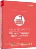 Python高效开发实战――Django、Tornado、Flask、Twisted