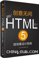 创意无间――HTML 5微场景设计指南(全彩)
