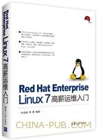 Red Hat Enterprise Linux 7高薪运维入门