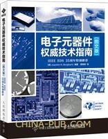 电子元器件权威技术指南(图文版)(IEEE EDS 35周年特别推荐)