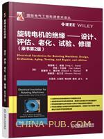旋转电机的绝缘——设计、评估、老化、试验、修理(原书第2版)