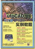 AutoCAD 2016中文版电气设计实例教程