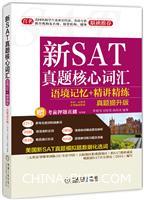 不背就要你命:新SAT真题核心词汇语境记忆+精讲精练(真题提升版)