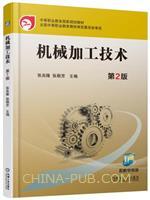 机械加工技术 第2版