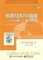 数据结构与抽象(Java版)(第三版)