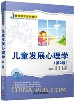儿童发展心理学(第2版)