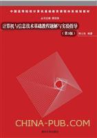计算机与信息技术基础教程题解与实验指导(第3版)