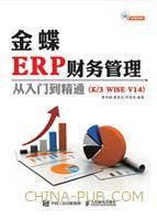 金蝶ERP财务管理从入门到精通 K3 WISE V14