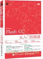 Flash CC从入门到精通