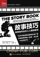 故事技巧――如何创作出引人入胜的剧本