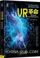 VR革命:虚拟现实将如何改变我们的生活