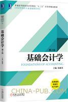 基础会计学 (第2版)