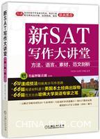 新SAT写作大讲堂――方法、语言、素材、范文剖析