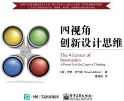 四视角创新设计思维