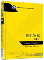 国际贸易 第2版