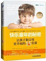 快乐童年的秘密:让孩子和父母更幸福的15堂课