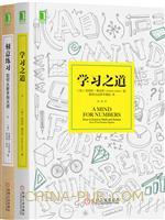 [套装书]《学习之道》+《刻意练习:如何从新手到大师》(2册)