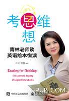 思考  思维  思想 ――青林老师谈英语绘本悦读