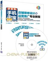 手机淘宝店铺装修设计与运营推广专业教程(配光盘)